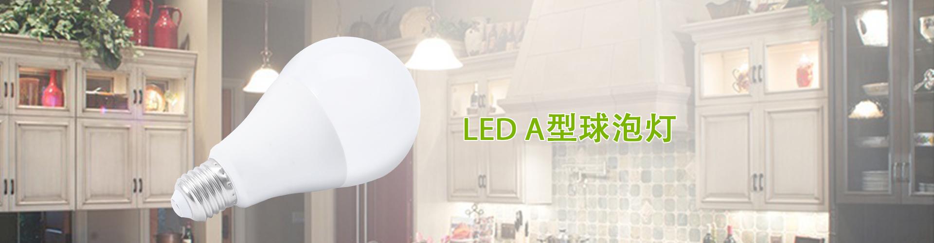 LED A型球泡灯
